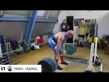 Вербицкий тяга 250 кг