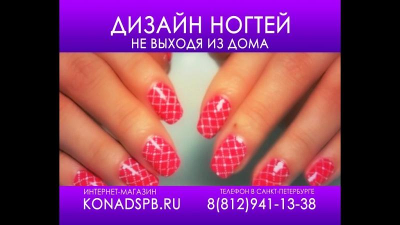 Konad - Дизайн ногтей
