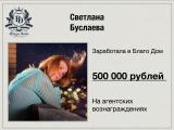 Как зарабатывать от 100 тыс. рублей в месяц на агентских возн