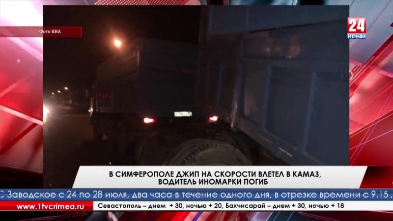 В Симферополе джип на скорости влетел в КАМАЗ, стоящий на светофоре. ДТП произошло ночью 22 июля в Симферополе на перекрёстке ул