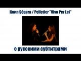 Клип Helene Segara и Bruno Pelletier