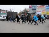 Флешмоб МОУ СОШ№3