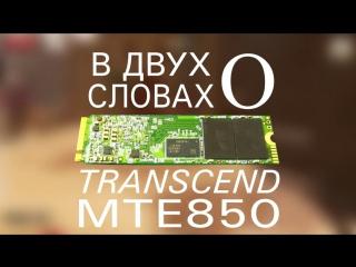 В Двух Словах о... супер-быстром SSD Transcend MTE850
