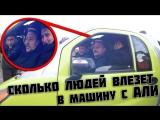 Костя Павлов Сколько людей влезет в машину с АЛИ ? Сходка со зрителями, Маша Маева (Full HD 1080)