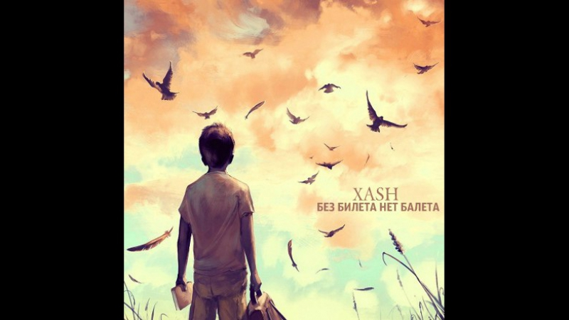 XASH – Без билета нет балета (PIT BULL BATTLE 4   ROUND 5) [XASH MIXING]