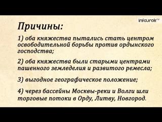 52. Усиление Московского княжества в первой половине XIV века