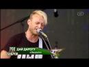 Концерт белорусских рок групп Рок за Бобров ОНТ 28 08 2017 Дай Дарогу Увольте