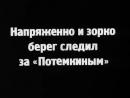 Броненосец Потемкин (1925)