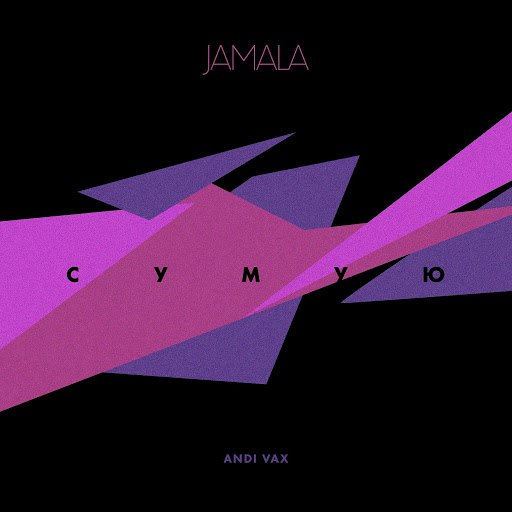 Джамала альбом Сумую (Andi Vax Remix)