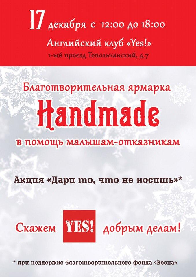 Афиша Саратов Благотворительная ярмарка handmade