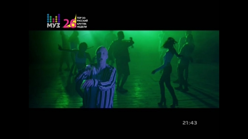 T-Fest — Улети (Муз-ТВ)