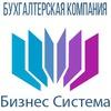 Бухгалтерская компания Бизнес Система