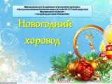 Новогодний хоровод презентация книг