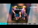 Надежда Кадышева - Ах,судьба моя,судьба (Альбом 2000 г)