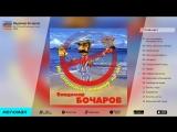 Владимир Бочаров - Не отпускайте женщину на юг! (Альбом 2006 г)