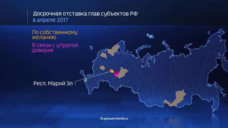 Россия 24 - Россия в цифрах. Где поменялись главы регионов в 2017 году? - Россия 24