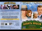 Девять ярдов - ТВ ролик (2000)