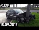 ДТП 18.09.2017 ВИДЕО №1339