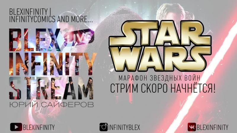 Звёздные Войны Эпизод 2 Атака Клонов