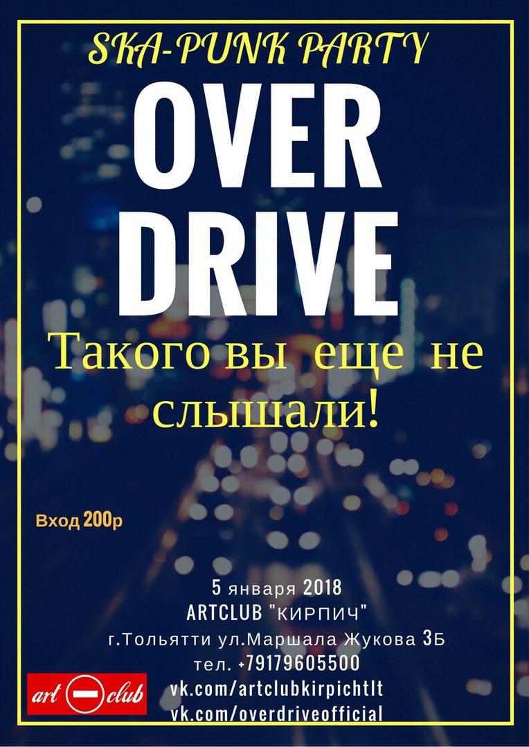 Афиша Тольятти OverDrive в Тольятти