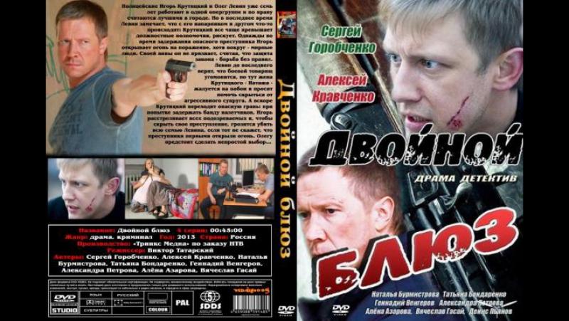 Двойной блюз - Боевик, Детектив, Драма, Криминал, Русский фильм, Триллер