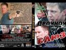 Двойной блюз Боевик Детектив Драма Криминал Русский фильм Триллер
