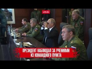 Владимир Путин на учениях «Запад-2017»