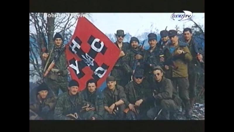 «УНА-УНСО» в Абхазии (Военная тайна)