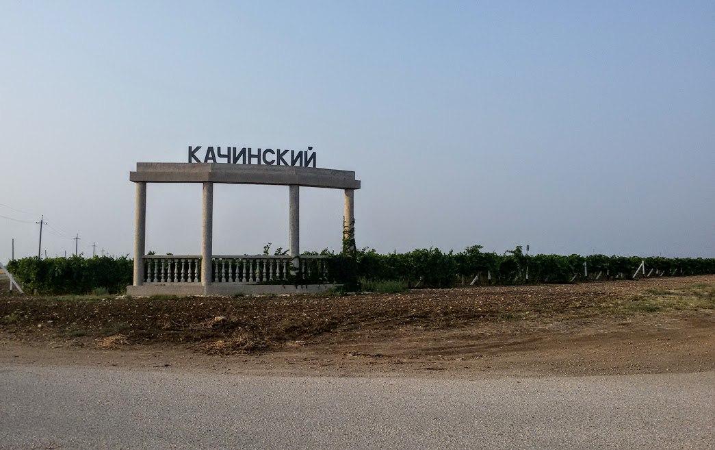 В Крым на машине. Виноградники Инкермана. Качинский