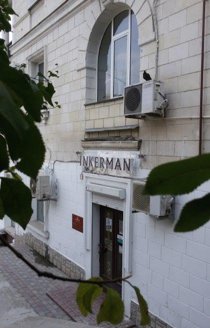 Фирменный магазин Инкерман в Севастополе