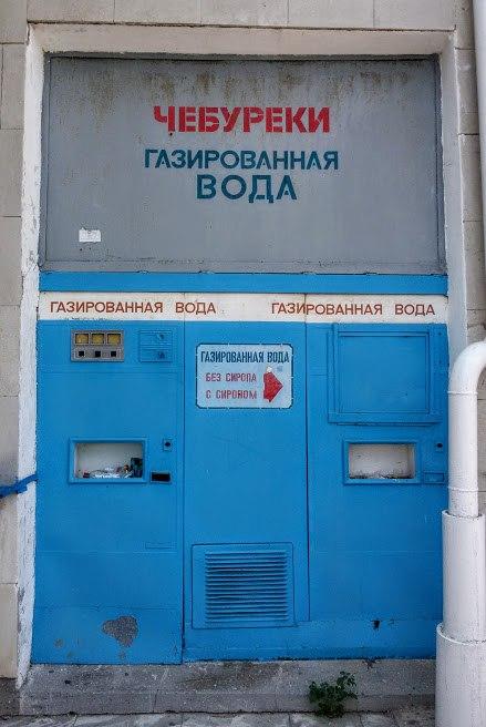 В Крым на машине. Назад в СССР. Евпатория, 2016 год
