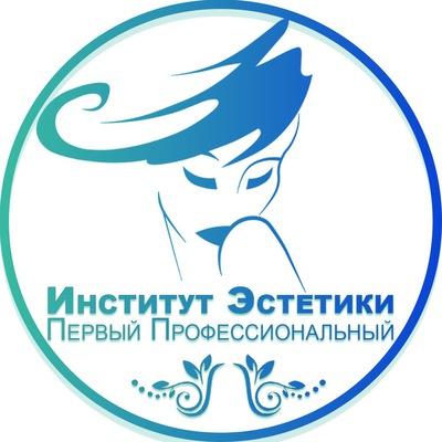 Институт Эстетики