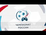 Гранд-финал Чемпионата России по интерактивному футболу 2017 | 23-24 декабря | Yota Arena