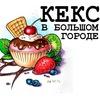 Кекс в большом городе/Кофейня и кафе/Самара