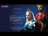 Виктория и Абдул, 2017 (2D, 16+ )  AТМОС СИНЕМА_Тюмень