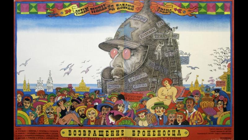 Возвращение броненосца (1996)-2-серия
