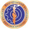 БМТК (Белгородский механико – технологический ко