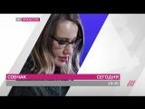 Спецвыпуск программы «Собчак»: самое ожидаемое заявление телеведущей