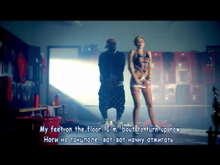 Mike WiLL Made-It - 23 ft. Miley Cyrus, Wiz Khalifa, Juicy J (subtitles)