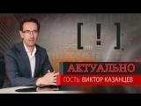 «Комфортная среда. Выбрать из пяти» Виктор Казанцев, заместитель главы администрации г. Иваново