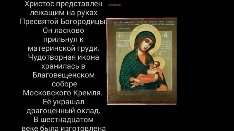 """Икона Божией Матери """"Блаженное Чрево"""" - 8 января"""