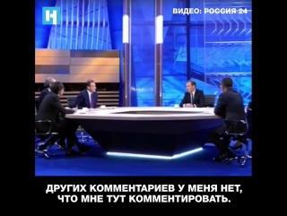 Нет, я все сказал. Дмитрий Медведев  о Навальном и фильме ФБК