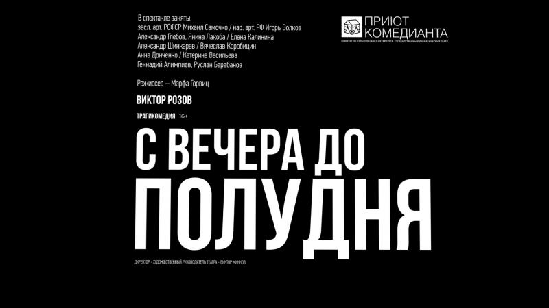«С вечера до полудня», театр «Приют комедианта»