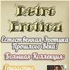 Ретро Эротика {Огромный фото архив!}