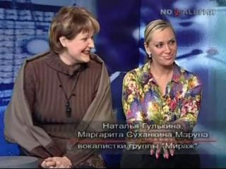 Наталия ГУЛЬКИНА и Маргарита СУХАНКИНА: