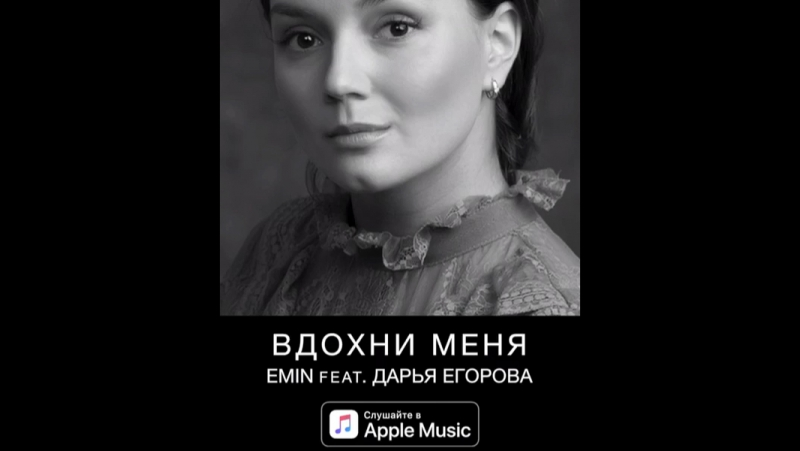 Актриса Дарья Егорова Эмин