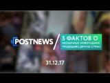 31.12 | 5 фактов о необычных новогодних традициях других стран