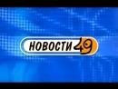 Новости Новосибирска на канале _НСК 49_ __ Эфир 07.02.18 [360p]_1