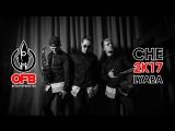 OFB aka Offbeat Orchestra - Челябинк (06.10.17)