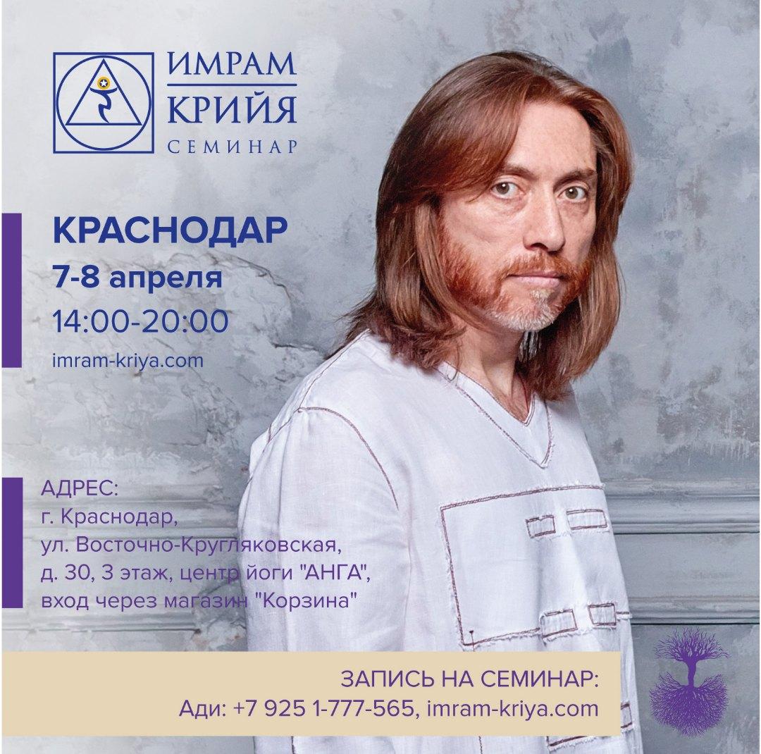 Афиша Краснодар Имрам. Крийя йога / Семинар 25-26/12 / Краснодар